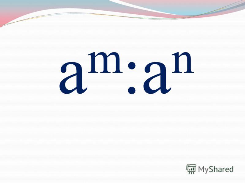 аm:an аm:an