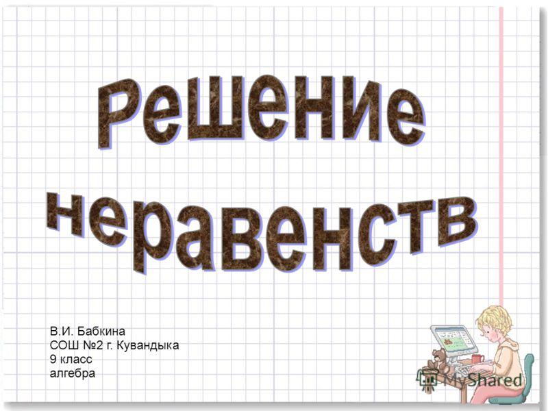 В.И. Бабкина СОШ 2 г. Кувандыка 9 класс алгебра