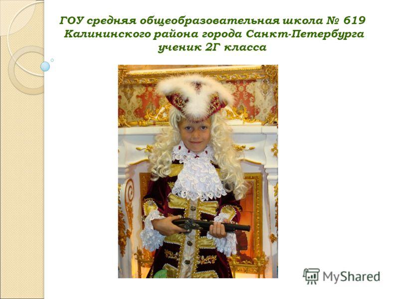 ГОУ средняя общеобразовательная школа 619 Калининского района города Санкт-Петербурга ученик 2Г класса