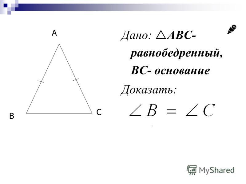 Дано: ABC- равнобедренный, ВС- основание Доказать: B C A