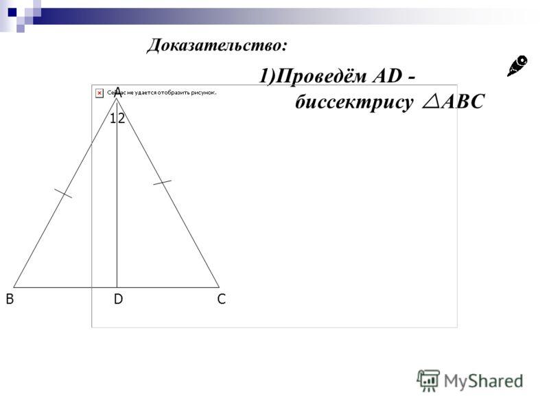 A BCD 12 1)Проведём AD - биссектрису ABC Доказательство: