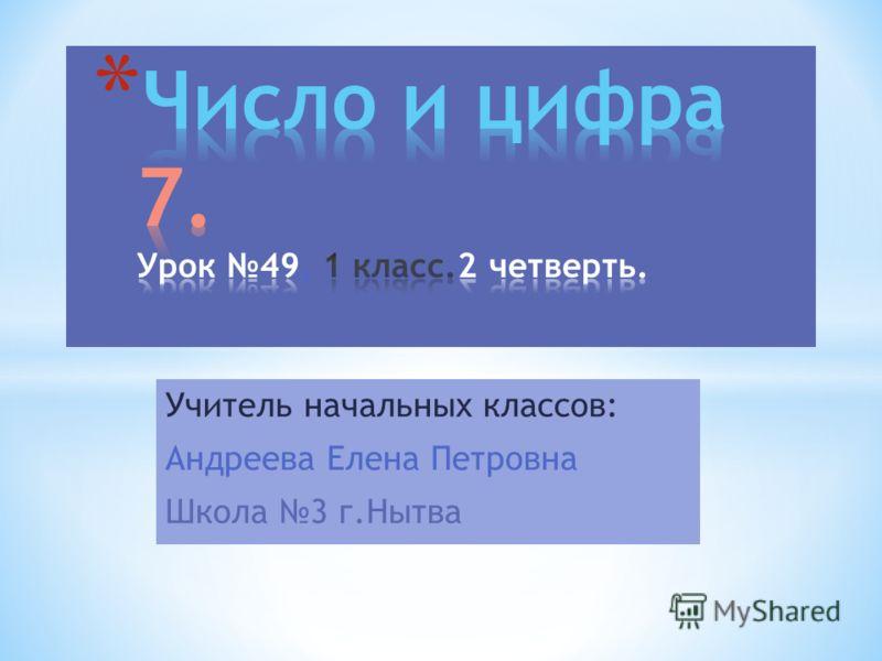 Учитель начальных классов: Андреева Елена Петровна Школа 3 г.Нытва