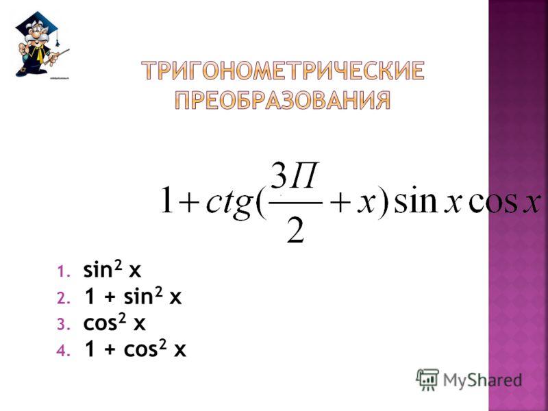 1. sin 2 x 2. 1 + sin 2 x 3. cos 2 x 4. 1 + cos 2 x