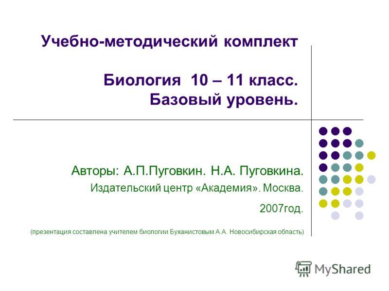 Школы 1 новосибирской презентация