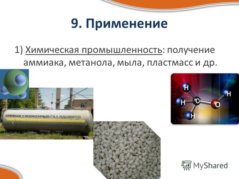 9. Применение 1) Химическая промышленность: получение аммиака, метанола, мыла, пластмасс и др.