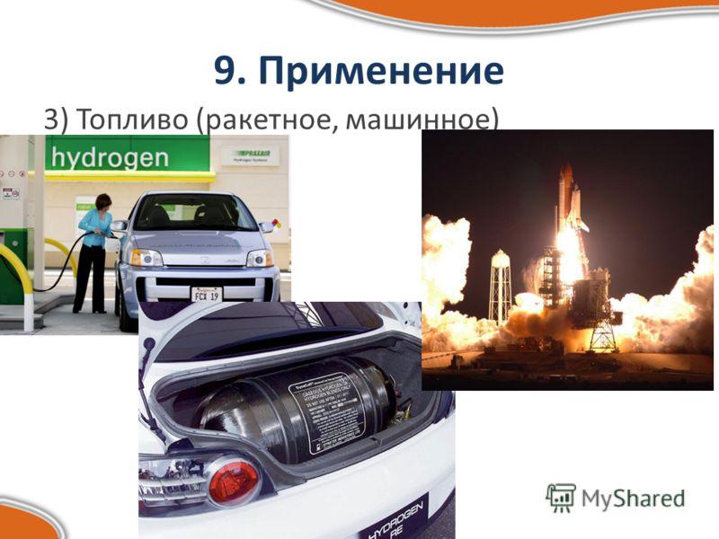 9. Применение 3) Топливо (ракетное, машинное)