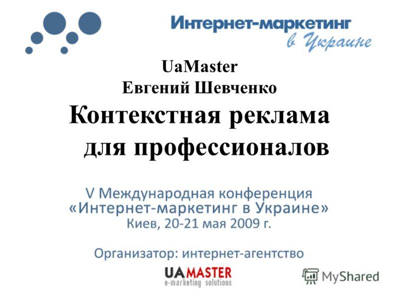UaMaster Евгений Шевченко Контекстная реклама для профессионалов