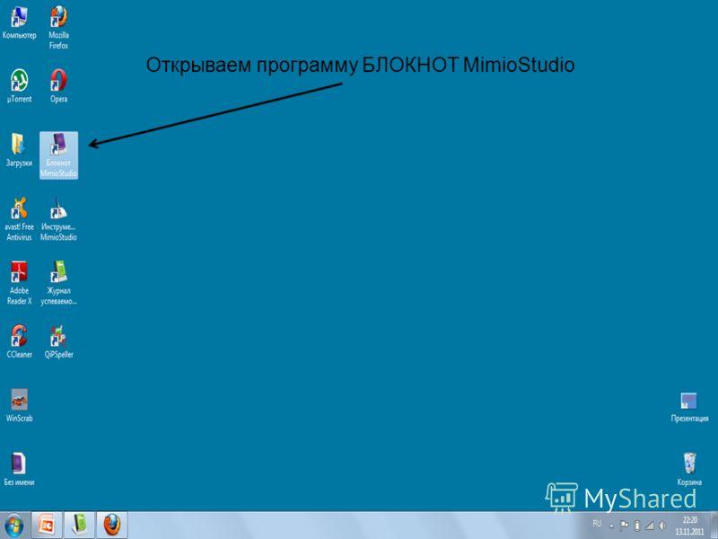 Открываем программу БЛОКНОТ MimioStudio