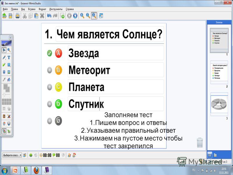 Заполняем тест 1.Пишем вопрос и ответы 2.Указываем правильный ответ 3.Нажимаем на пустое место чтобы тест закрепился