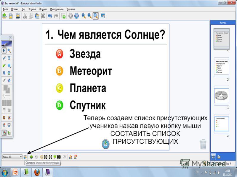 Теперь создаем список присутствующих учеников нажав левую кнопку мыши СОСТАВИТЬ СПИСОК ПРИСУТСТВУЮЩИХ