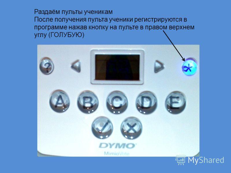 Раздаём пульты ученикам После получения пульта ученики регистрируются в программе нажав кнопку на пульте в правом верхнем углу (ГОЛУБУЮ)