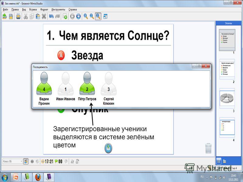 Зарегистрированные ученики выделяются в системе зелёным цветом