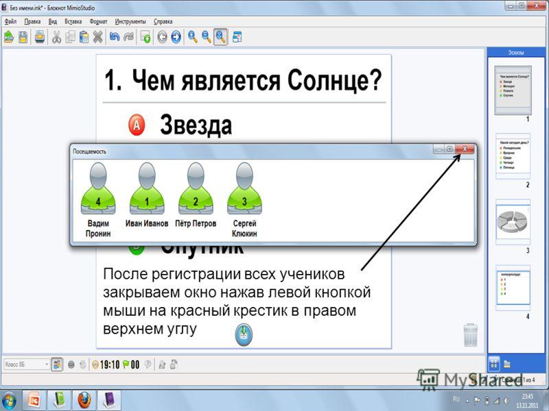 После регистрации всех учеников закрываем окно нажав левой кнопкой мыши на красный крестик в правом верхнем углу