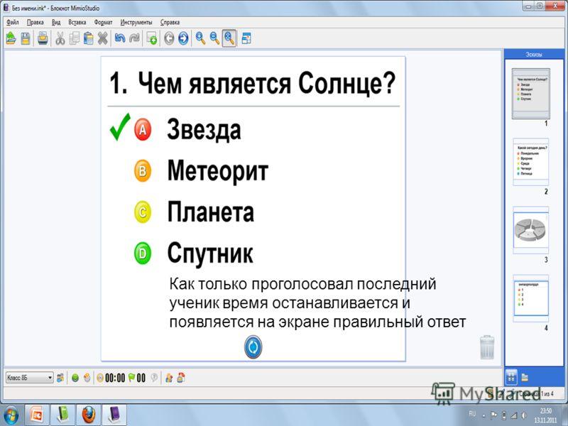 После Как только проголосовал последний ученик время останавливается и появляется на экране правильный ответ