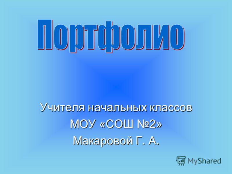 Учителя начальных классов МОУ «СОШ 2» Макаровой Г. А.