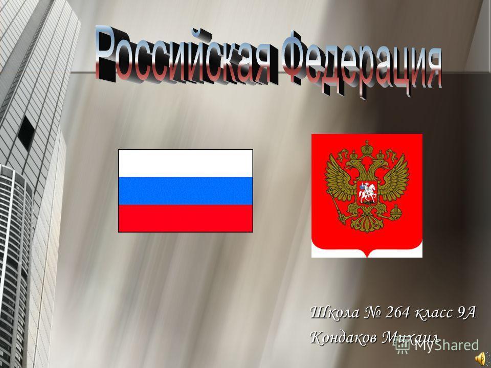 Школа 264 класс 9А Кондаков Михаил