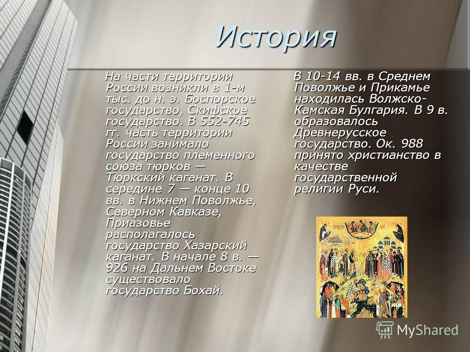 История На части территории России возникли в 1-м тыс. до н. э. Боспорское государство, Скифское государство. В 552-745 гг. часть территории России занимало государство племенного союза тюрков Тюркский каганат. В середине 7 конце 10 вв. в Нижнем Пово