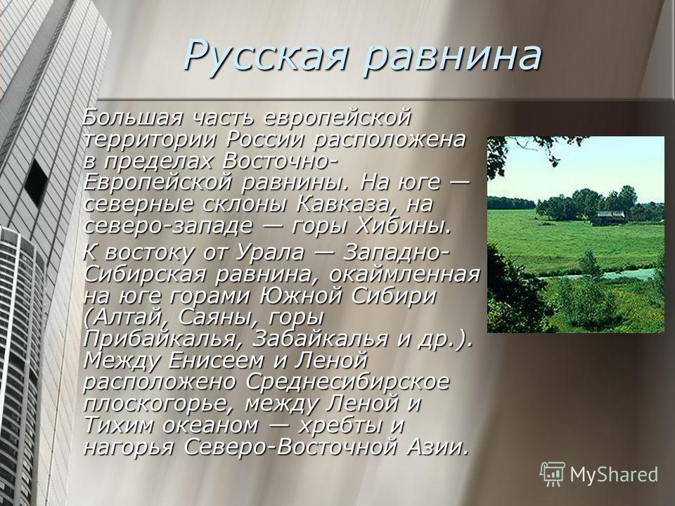 Русская равнина Большая часть европейской территории России расположена в пределах Восточно- Европейской равнины. На юге северные склоны Кавказа, на северо-западе горы Хибины. Большая часть европейской территории России расположена в пределах Восточн