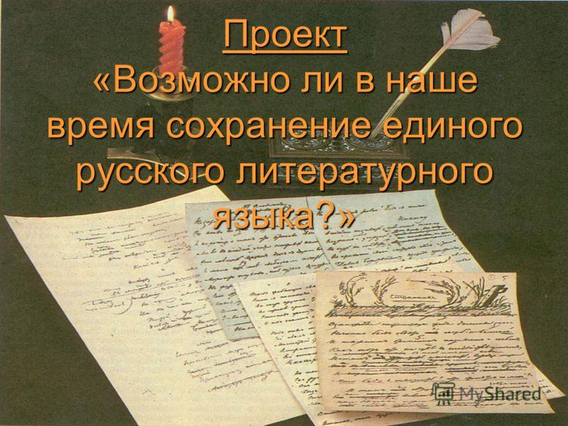 Проект «Возможно ли в наше время сохранение единого русского литературного языка?»