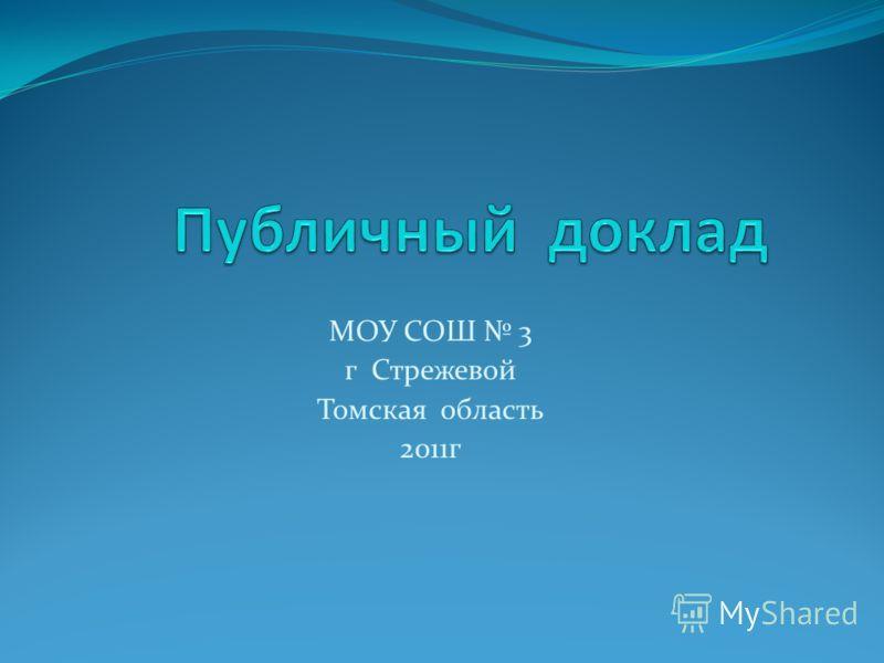 МОУ СОШ 3 г Стрежевой Томская область 2011г