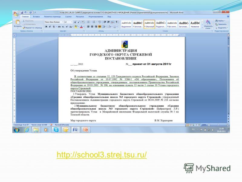 http://school3.strej.tsu.ru/