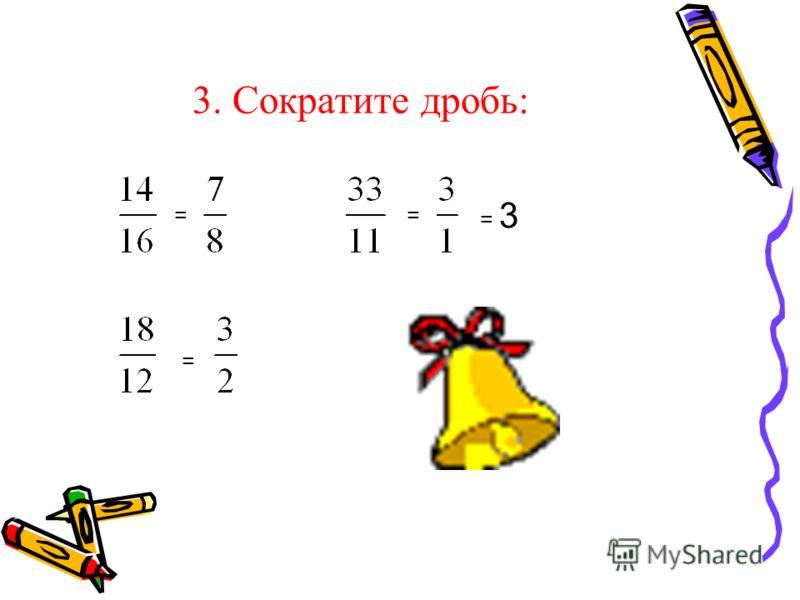 3. Сократите дробь: = = = 3 =
