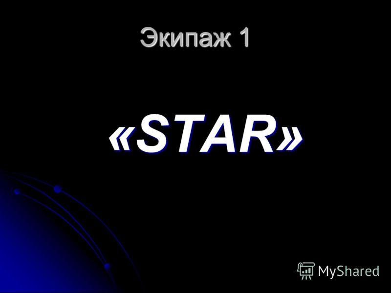 Экипаж 1 «STAR»