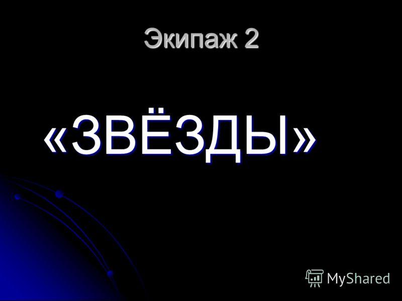 Экипаж 2 «ЗВЁЗДЫ»