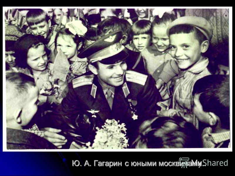 Ю. А. Гагарин с юными москвичами..