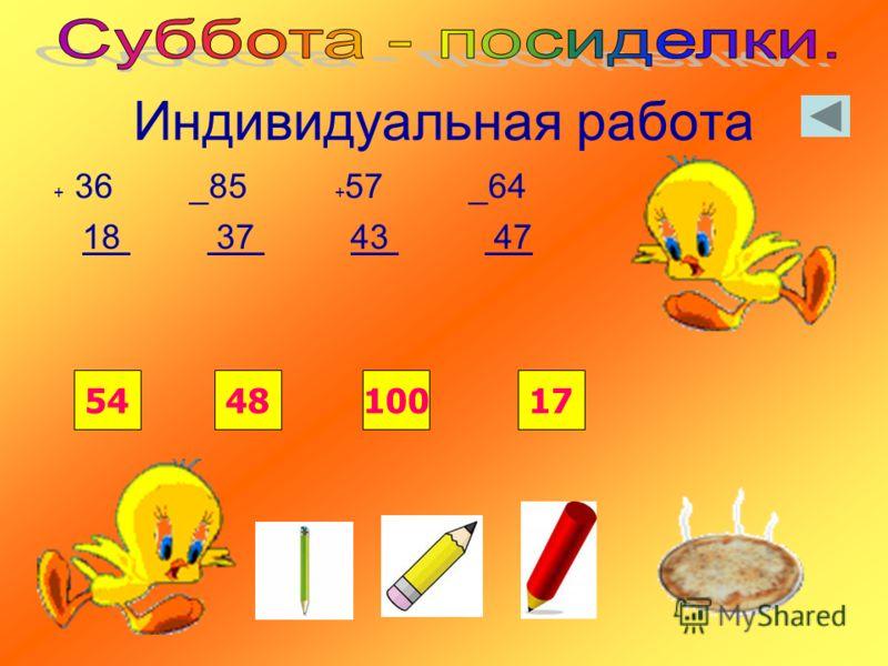 Индивидуальная работа + 36 _85 + 57 _64 18 37 43 47 544817100