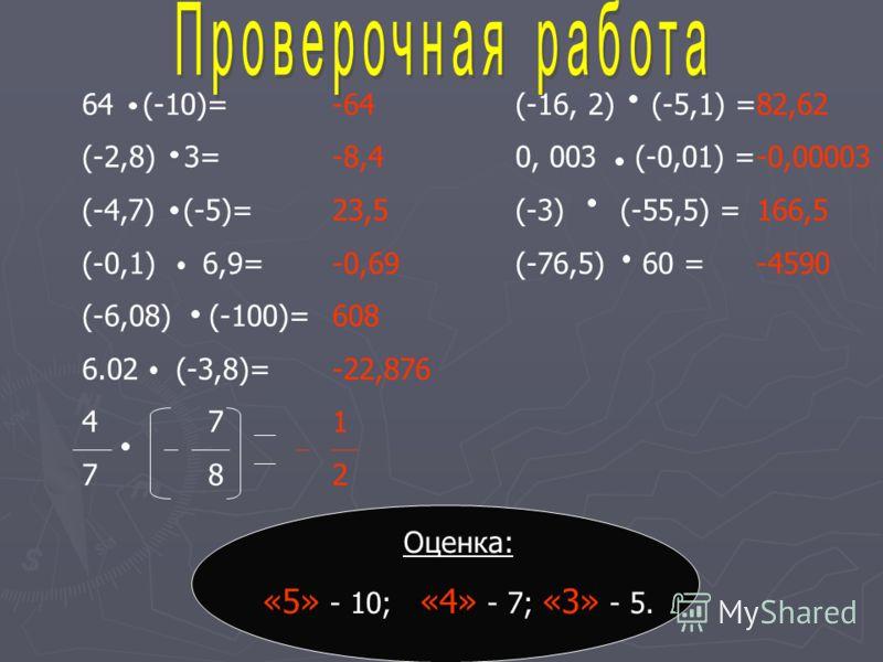 Алгоритм умножения двух отрицательных чисел: После равно поставим знак «плюс» Перемножим модули данных чисел Алгоритм умножения чисел с разными знаками: После равно поставим знак «минус» Перемножим модули данных чисел