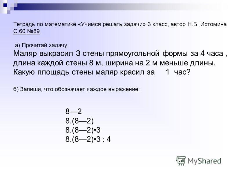 решать задачи» 3 класс,