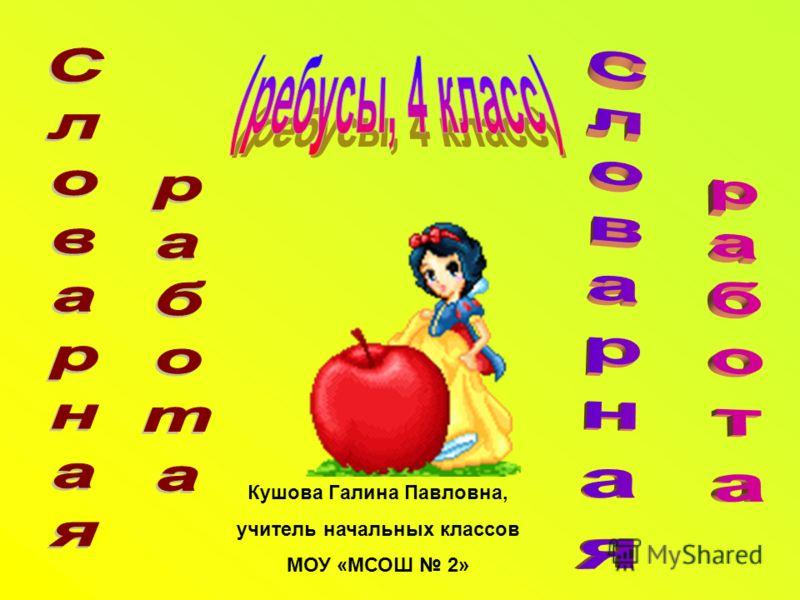 Кушова Галина Павловна, учитель начальных классов МОУ «МСОШ 2»