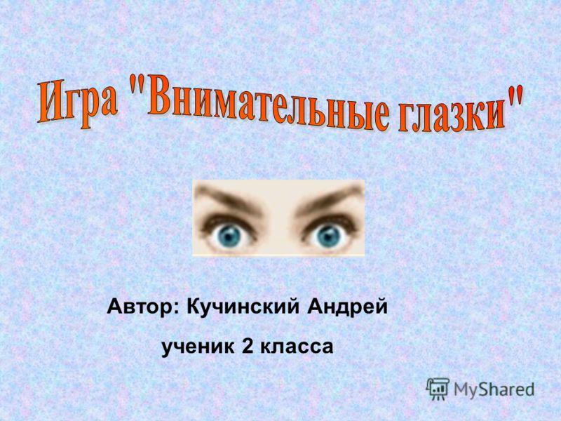 Автор: Кучинский Андрей ученик 2 класса
