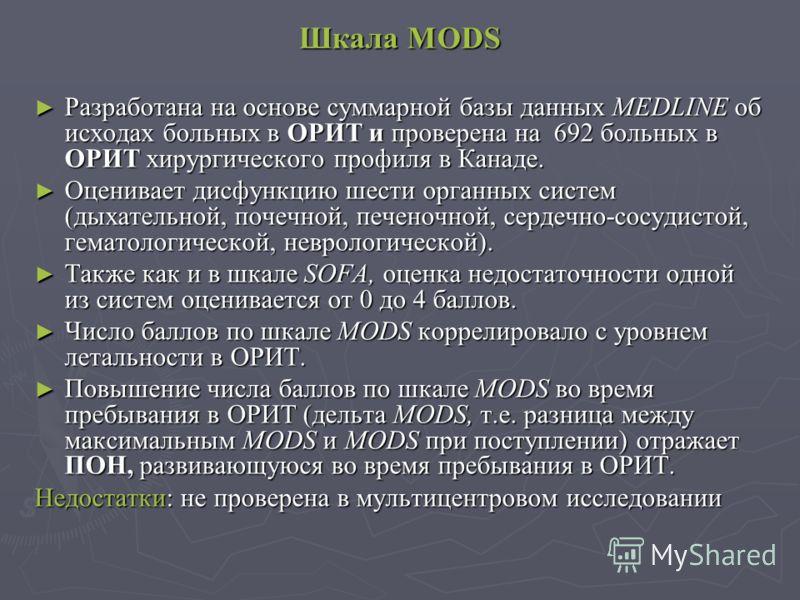 Шкала MODS Разработана на основе суммарной базы данных MEDLINE об исходах больных в ОРИТ и проверена на 692 больных в ОРИТ хирургического профиля в Канаде. Разработана на основе суммарной базы данных MEDLINE об исходах больных в ОРИТ и проверена на 6