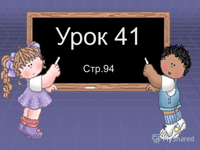 1 класс Автор: Домарева Н. И. учитель МОУ «СОШ 1»