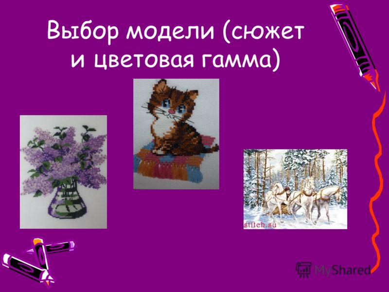 Выбор модели (сюжет и цветовая гамма)