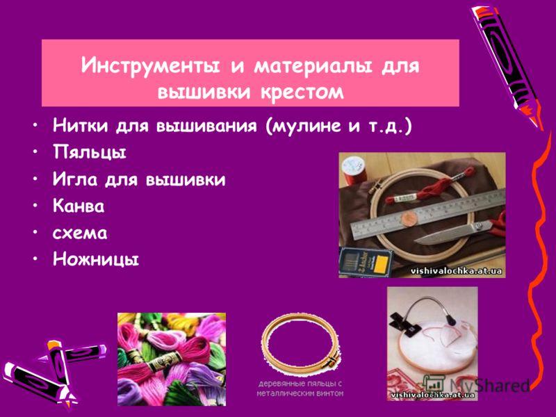 Инструменты и материалы для вышивки крестом Нитки для вышивания (мулине и т.д.) Пяльцы Игла для вышивки Канва схема Ножницы
