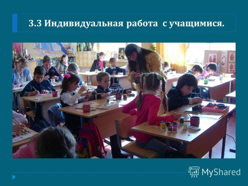 3.3 Индивидуальная работа с учащимися.