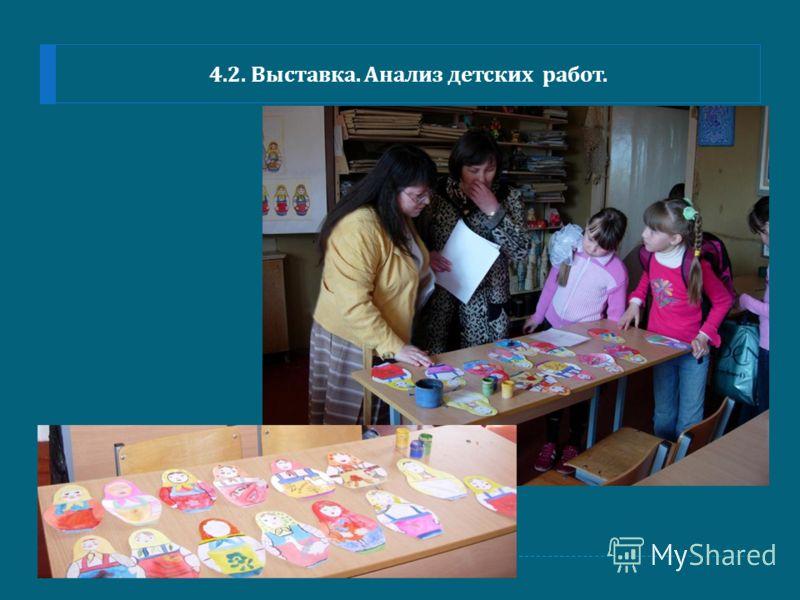 4.2. Выставка. Анализ детских работ.