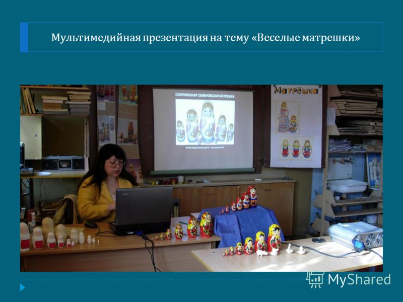 Мультимедийная презентация на тему « Веселые матрешки »