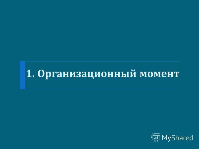 1. Организационный момент