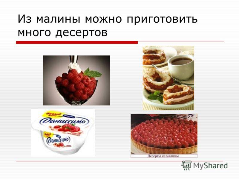 Из малины можно приготовить много десертов