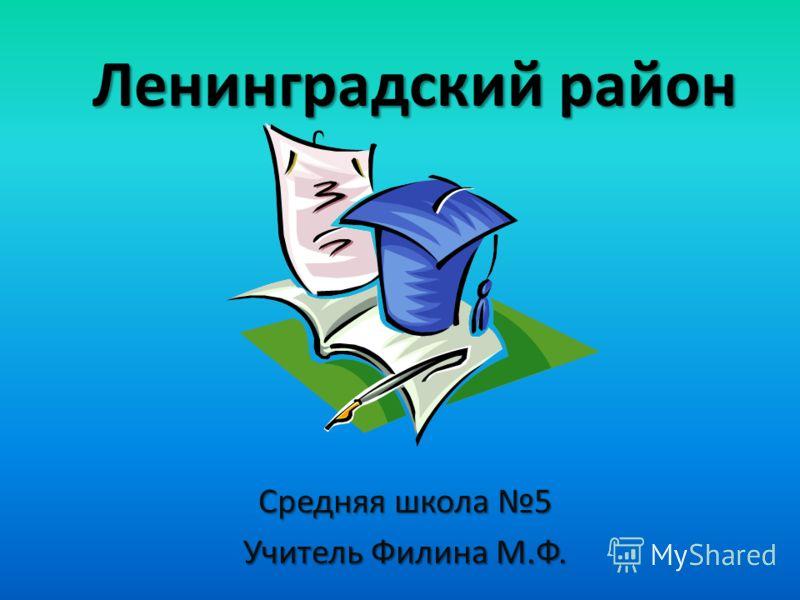 Ленинградский район Средняя школа 5 Учитель Филина М.Ф.