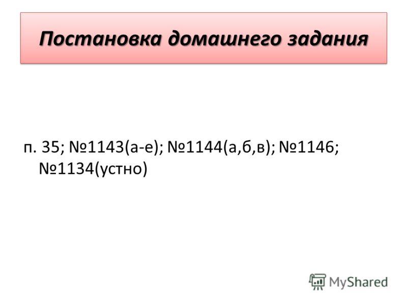 Постановка домашнего задания п. 35; 1143(а-е); 1144(а,б,в); 1146; 1134(устно)