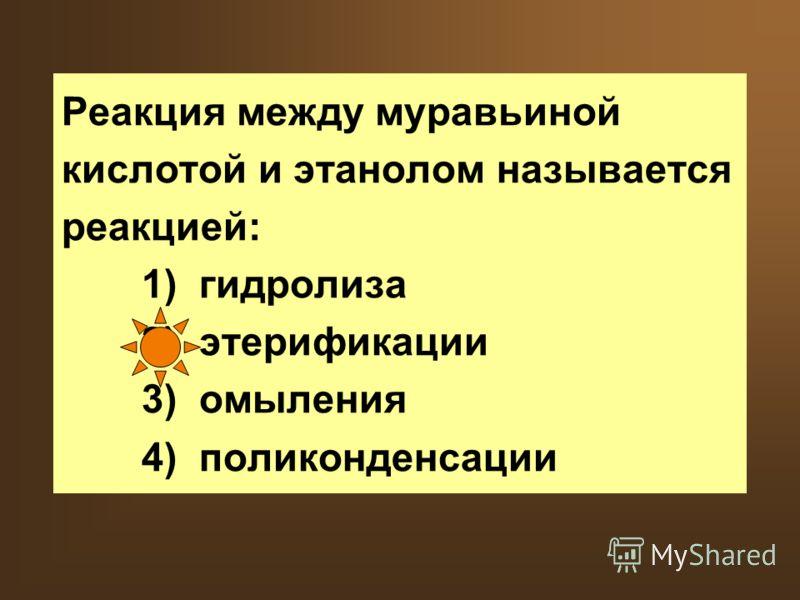 Сложный эфир можно получить взаимодействием: 1) этанола и пропанола 2) метаналя и этанола 3) метановой кислоты и этанола 4) глицерина и натрия