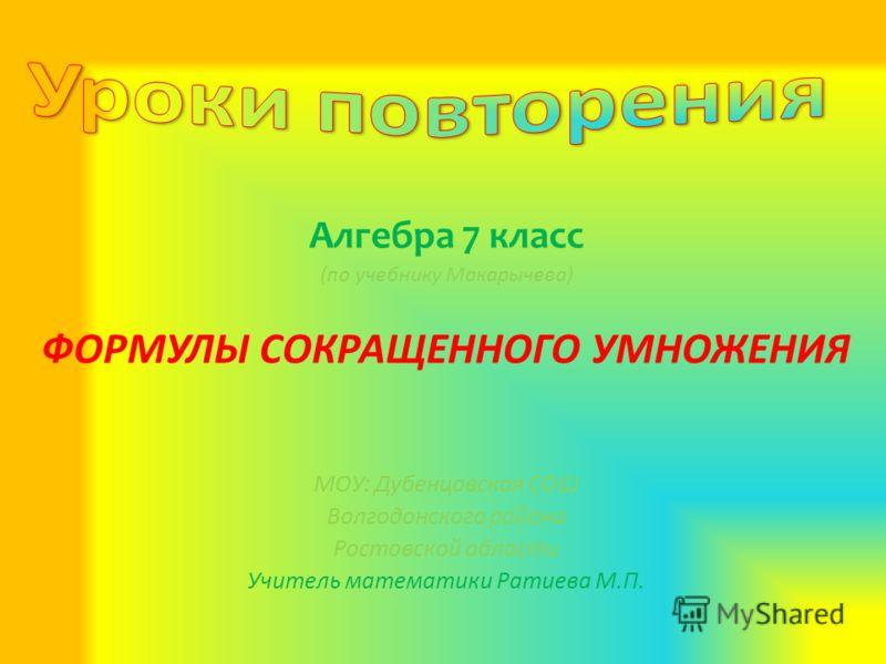 Поурочные Разработки Алгебра 7 Макарычев