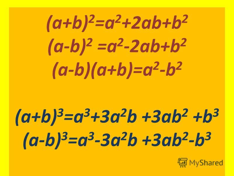 (a+b) 2 =a 2 +2ab+b 2 (a-b) 2 =a 2 -2ab+b 2 (a+b) 3 =a 3 +3a 2 b +3ab 2 +b 3 (a-b) 3 =a 3 -3a 2 b +3ab 2 -b 3 (a+b) 2 =a 2 +2ab+b 2 (a-b) 2 =a 2 -2ab+b 2 (a-b)(a+b)=a 2 -b 2 (a+b) 3 =a 3 +3a 2 b +3ab 2 +b 3 (a-b) 3 =a 3 -3a 2 b +3ab 2 -b 3