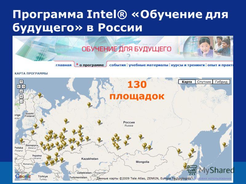 2 Программа Intel® «Обучение для будущего» в России 130 площадок