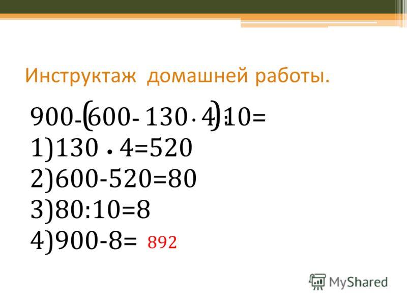32 кор. 9 кг 8 кг 16 кор. 32кор. 1)48-16=32 (кор.) 2)9*16=144(кг) 3)8*32 = 256 (кг) 4)144+256= ? кг 400 кг